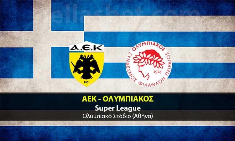 ΑΕΚ - Ολυμπιακός