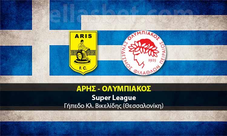 ΑΡΗΣ - ΟΛΥΜΠΙΑΚΟΣ    Aris vs Olympiacos  live streaming
