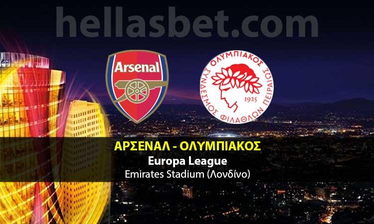 ΑΡΣΕΝΑΛ - ΟΛΥΜΠΙΑΚΟΣ   Arsenal vs Olympiakos   live streaming