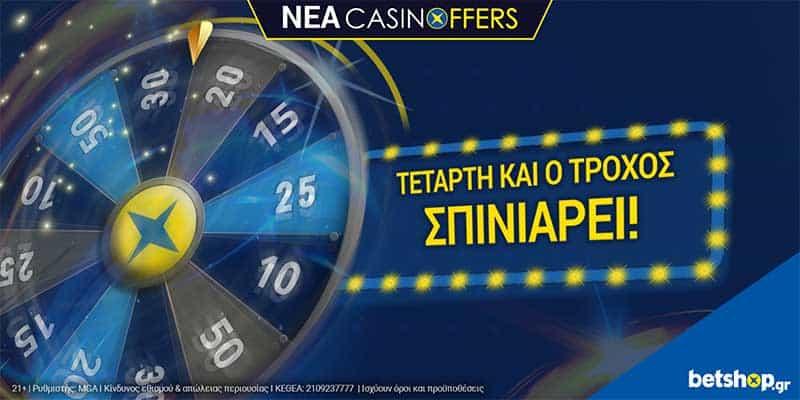 casinoffer Τετάρτης