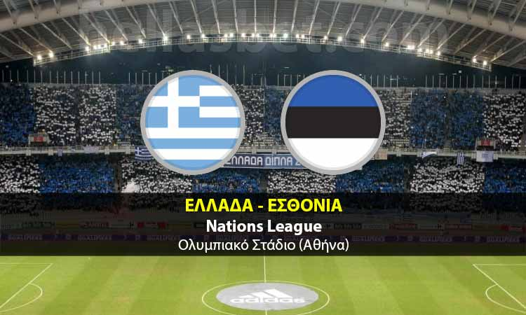 ΕΛΛΑΔΑ - ΕΣΘΟΝΙΑ     Greece vs Estonia  live streaming
