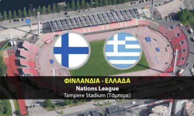Φινλανδία - Ελλάδα