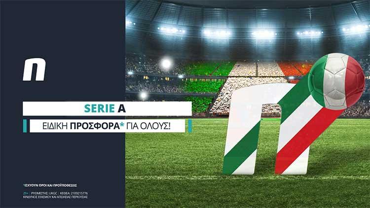 Ιταλία Serie A