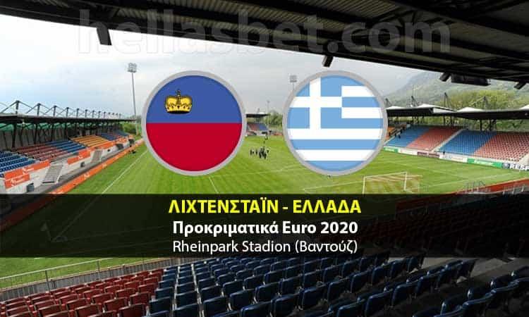 ΛΙΧΤΕΝΣΤΑΪΝ - ΕΛΛΑΔΑ  Lixtenstain vs Greece  live streaming
