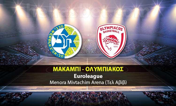 ΜΑΚΑΜΠΙ - ΟΛΥΜΠΙΑΚΟΣ    Maccabi Tel-Aviv vs Olympiakos    live streaming