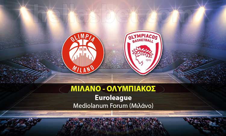 Μιλάνο - Ολυμπιακός