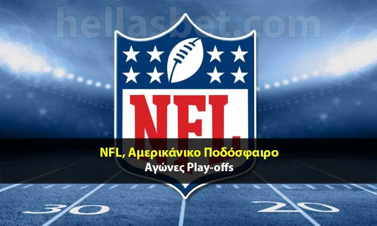 Προγνωστικα NFL play-offs