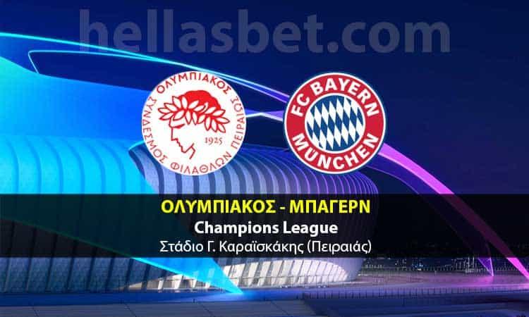 ΟΛΥΜΠΙΑΚΟΣ - ΜΠΑΓΕΡΝ Μ.   Olympiacos vs Bayern München     live streaming
