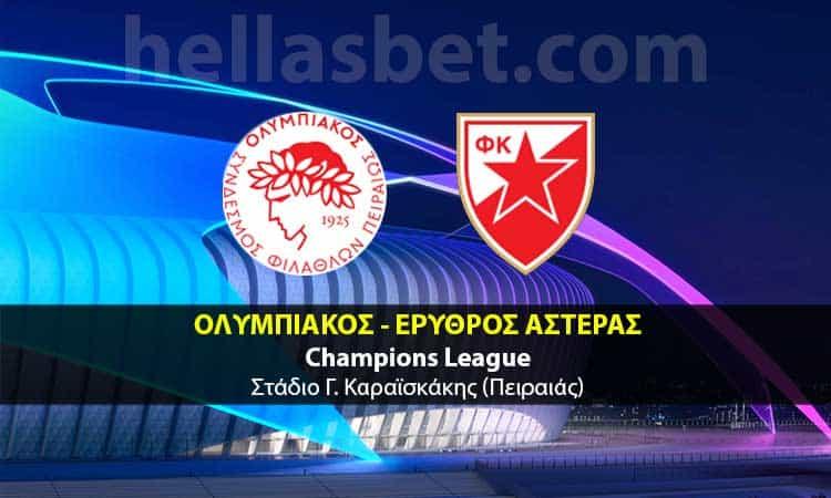ΟΛΥΜΠΙΑΚΟΣ - ΕΡΥΘΡΟΣ ΑΣΤΕΡΑΣ  Olympiakos vs Crvena zvezda      live streaming