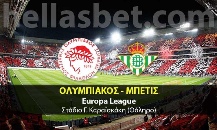 ΟΛΥΜΠΙΑΚΟΣ - ΜΠΕΤΙΣ Olybiakos vs Betis  live streaming