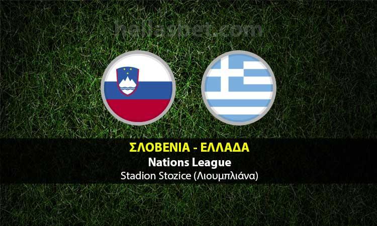 Σλοβενία - Ελλάδα